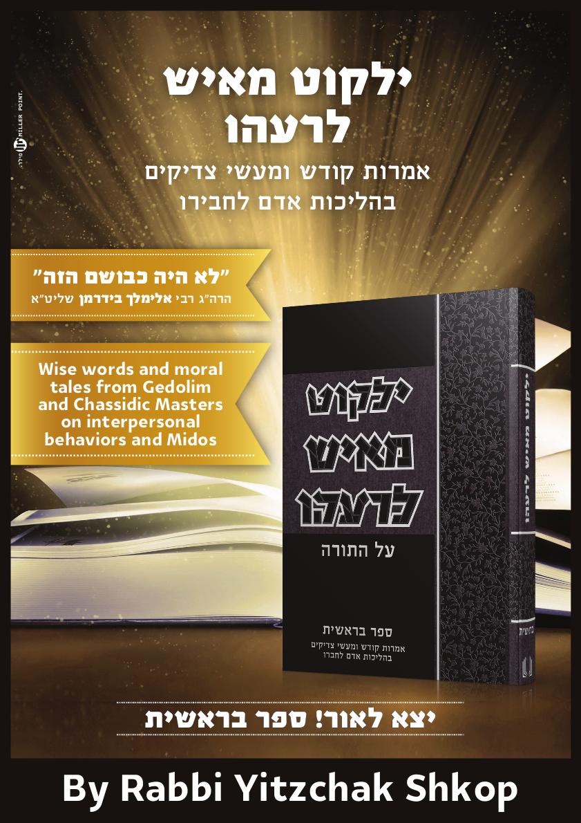 Rabbi Yitzchak Shkop Yalkut MeIsh l'R'eihu Bereshit
